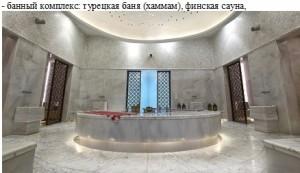 турецкая баня, хаммам